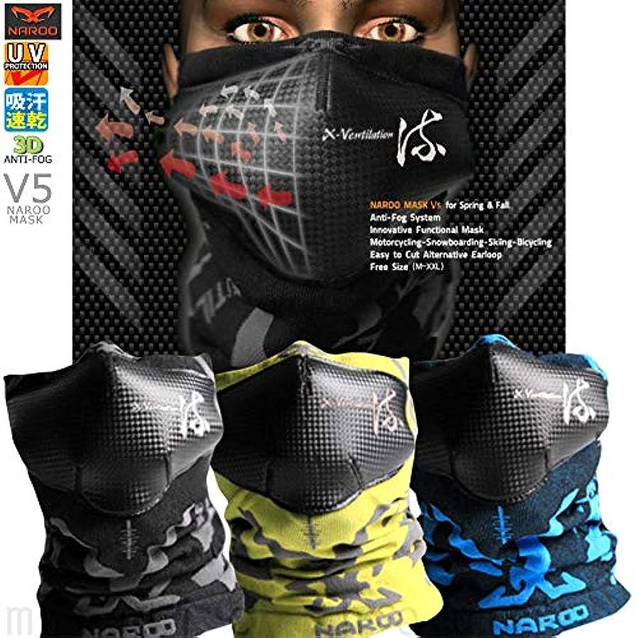 鳴り響く文化メンテナンスNAROO MASK(ナルーマスク) UVカットフェイスマスク NAR-V5