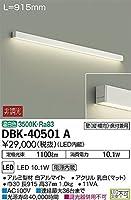 大光電機 ブラケット(LED内蔵) LED 9.7W 温白色 3500K DBK-40501A