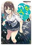 女子かう生 : 6 (アクションコミックス)