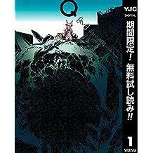 Q[クー]【期間限定無料】 1 (ヤングジャンプコミックスDIGITAL)
