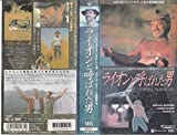 ライオンと呼ばれた男(字幕スーパー版) [VHS]()
