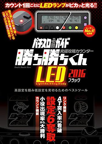 究極攻略カウンター勝ち勝ちくんLED2016 ブラック ([バラエティ])