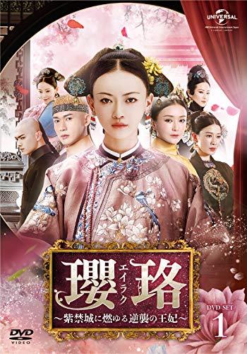 瓔珞(エイラク)?紫禁城に燃ゆる逆襲の王妃? DVD-SET1