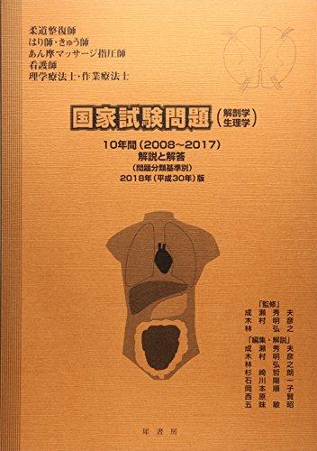 国家試験問題(解剖学・生理学)10年間解説と解答 平成30年版―「柔道整復師」「はり師・きゅう師」「あん摩マッサー