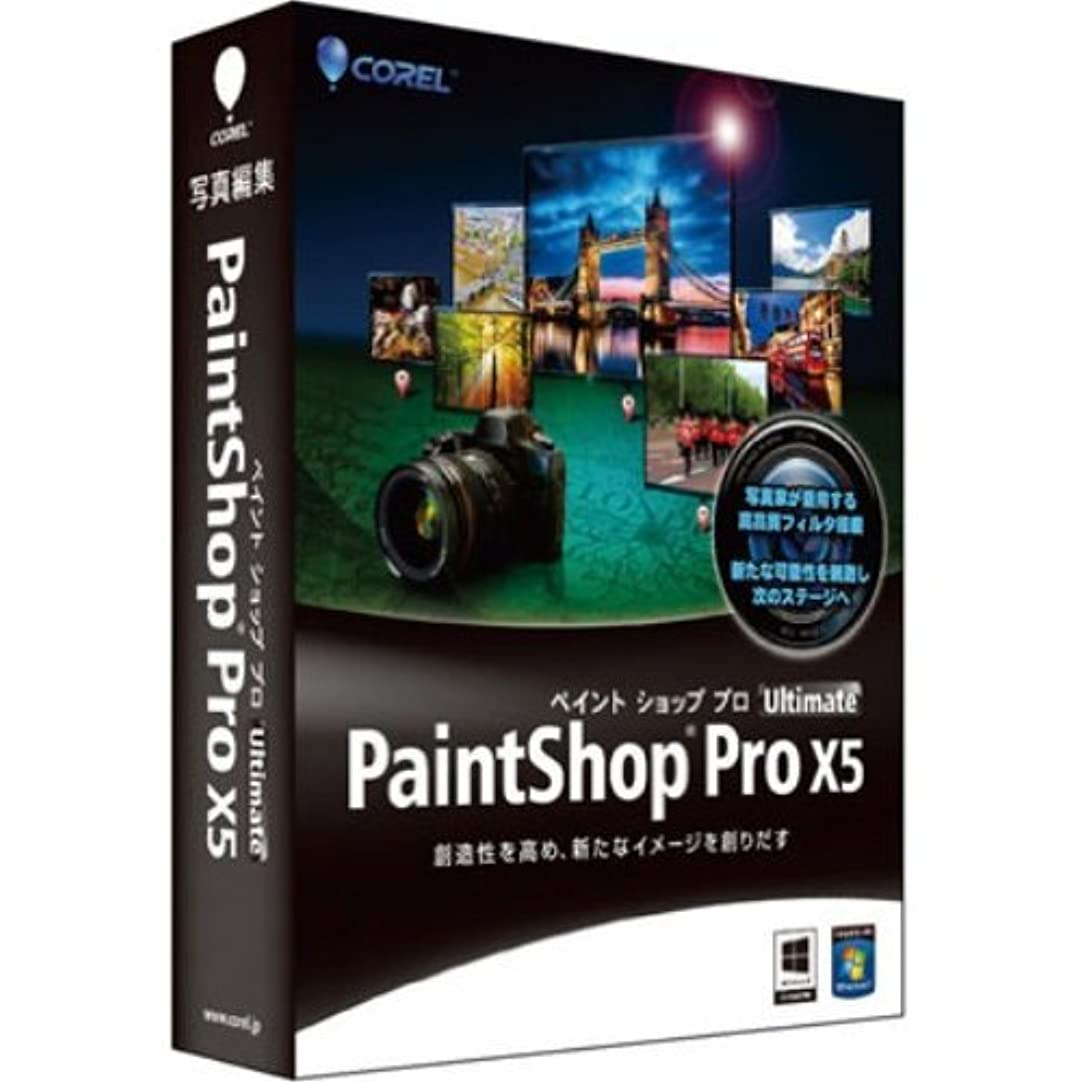 アセ側反毒Corel PaintShop Pro X5 Ultimate 通常版