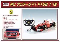再入荷!ラスター ラジコン ★フェラーリ F138 F1マシン ラジコン 1/12スケール★