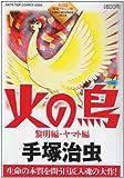 火の鳥 黎明編+ヤマト編 (秋田トップコミックスW)
