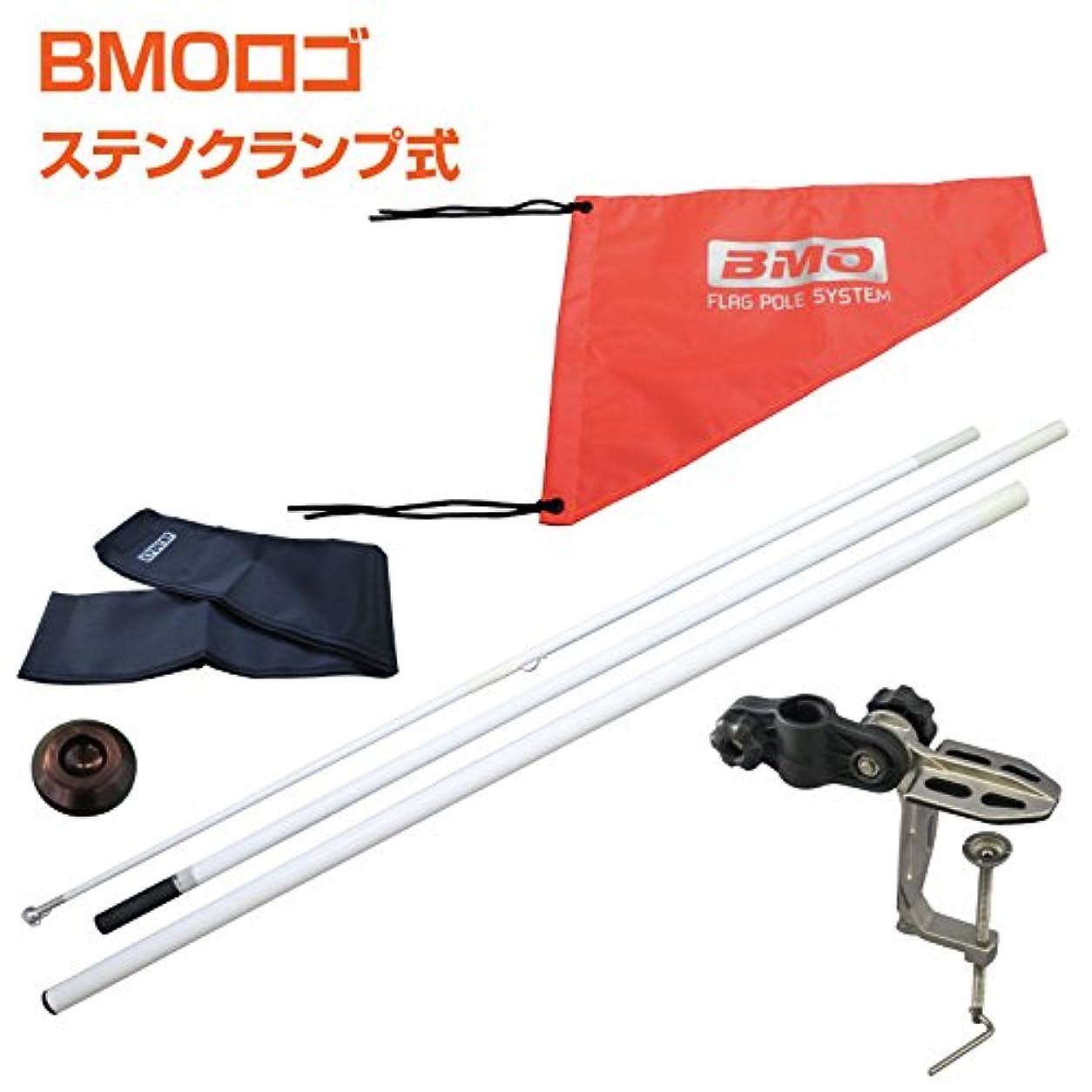 突き刺す明確なちょっと待ってBMO JAPAN(ビーエムオージャパン) ステンクランプ式フラッグポールシステムA BM-FP-100-SET-CP02