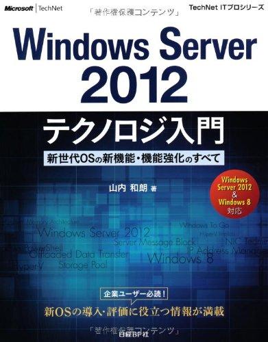 WINDOWS SERVER 2012 テクノロジ入門 (TechNet ITプロシリーズ)