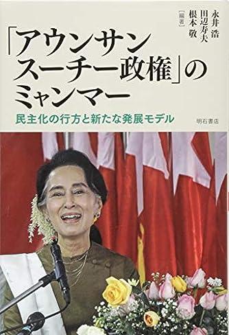 「アウンサンスーチー政権」のミャンマー――民主化の行方と新たな発展モデル