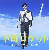 TBS系 日曜劇場「下町ロケット」オリジナル・サウンドトラック Anchor Records SMD itaku (music) UZCL-2083
