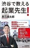渋谷で教える起業先生!
