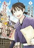 大江戸妖怪かわら版 / 高橋 愛 のシリーズ情報を見る