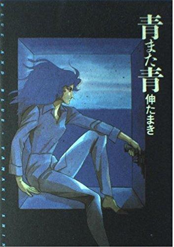 青また青 (ウィングス・コミックス)の詳細を見る