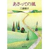 あさっての風—あなたと共に考える人生論 (角川文庫 緑 437-1) -