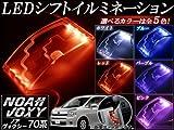 AP LEDシフトイルミネーション トヨタ ノア/ヴォクシー 70系(ZRR70G,75G/ZRR70W,75W) 2007年~2014年 ブルー AP-PMMA-SP-T14-BL