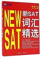 New SAT Core Vocabulary [並行輸入品]