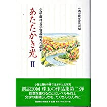 あたたかき光〈2〉小諸・藤村文学賞最優秀作品集