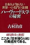 ハーヴァード大学の秘密 日本人が知らない世界一の名門の裏側