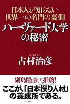 [古村 治彦]のハーヴァード大学の秘密 日本人が知らない世界一の名門の裏側