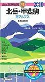 関連アイテム:北岳・甲斐駒 2010年版 (山と高原地図 41)