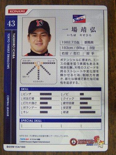 BBH2009 白カード 一場 靖弘(ヤクルト)