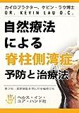 Shizen ryouhou niyoru sekichuu gawa: (Japanese Edition)