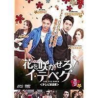 花を咲かせろ!イ・テベク テレビ放送版 9