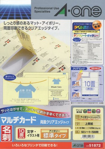 エーワン マルチカード 各種プリンタ兼用紙 51872
