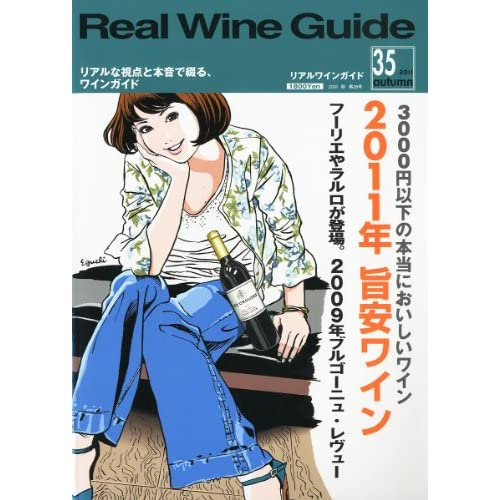 Real Wine Guide (リアルワインガイド) 2011年 10月号 [雑誌]
