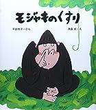 モジャキのくすり (ほるぷ創作絵本)