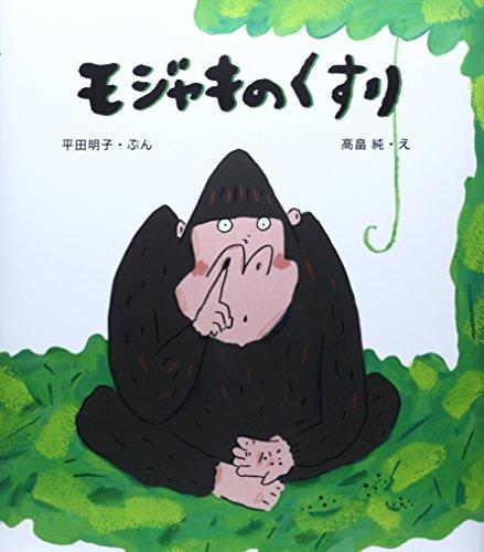 モジャキのくすり (ほるぷ創作絵本)の詳細を見る