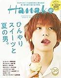 Hanako(ハナコ) 2018年 8月23日号 No.1162 [ひんやりスイーツと夏の男。] [雑誌]