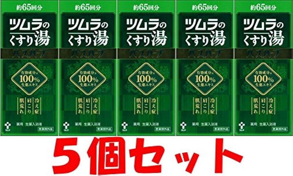 【5個セット】ツムラのくすり湯バスハーブ 650ml