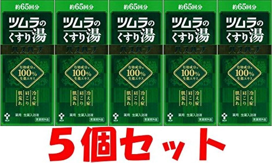 誘発する受粉するキロメートル【5個セット】ツムラのくすり湯バスハーブ 650ml