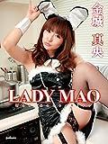 金城真央 LADY MAO