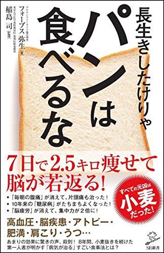 長生きしたけりゃパンは食べるな (SB新書)の詳細を見る