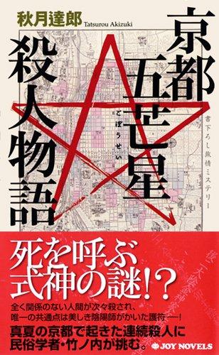 京都五芒星殺人物語 (ジョイ・ノベルス)の詳細を見る