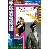 手塚治虫物語—漫画の夢、アニメの夢〈1960~1989〉 (朝日文庫)