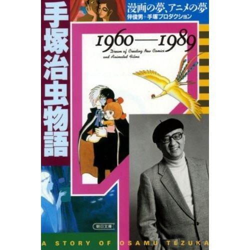 手塚治虫物語―漫画の夢、アニメの夢〈1960~1989〉 (朝日文庫)の詳細を見る