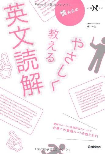 慎先生のやさしく教える英文読解 (大学受験Nシリーズ)の詳細を見る