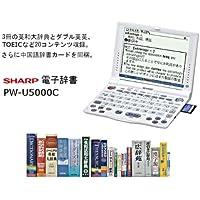 SHARP 電子辞書 PW-U5000C 本格派英語20コンテンツ+音声付中国語カードセット(リーダーズプラス・OXFORD・ジーニアス英和大辞典・新編英和活用大辞典・TOEICテスト等+音声中国語カード)PW-A8500 PW-A8600 PW-A8700 PW-A8800 PW-V8900 の大学生協強化版