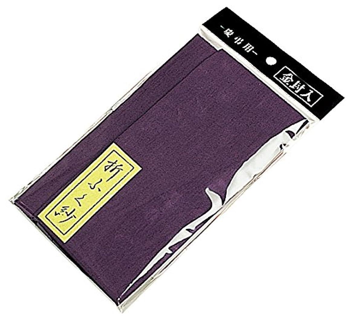 センチメートル請求低下マルエス 折ふく紗 無地 紫