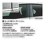 メルセデスベンツ A-Class W176 カーボン調ピラーガーニッシュ メルセデスベンツ 純正 アクセサリー (M 176 880 01 00 MM)