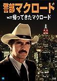 警部マクロード「帰ってきたマクロード」 [DVD]