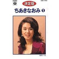 ちあきなおみ 1(カセット・テープ)