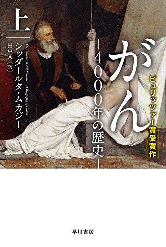 がん‐4000年の歴史‐ 上 (ハヤカワ文庫NF)