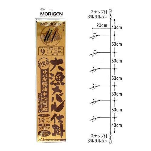 もりげん(MORIGEN) 大漁メバル仕掛 サバ皮醤油+ウロコ皮 H-113 針9号-ハリス1.75号