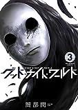 グッド・ナイト・ワールド(3) (裏少年サンデーコミックス)