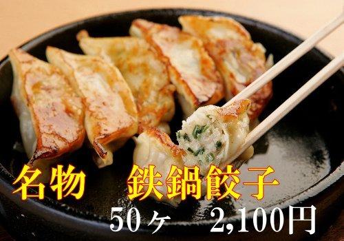 名物 鉄鍋餃子50個